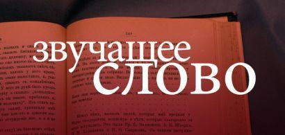 Texte en russe, un livre en fond.